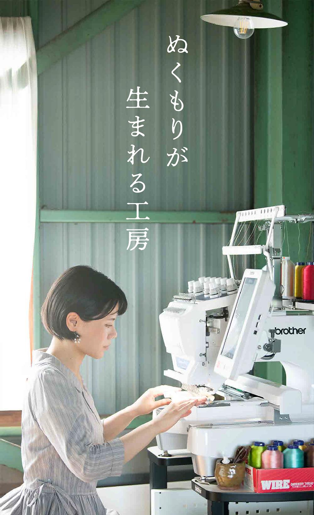 刺繡作家 hinaka